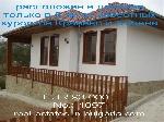 Предложение лот 554 - Болгария - Купить дом , квартира в Болгарии, Получить  ВМЖ, ПМЖ